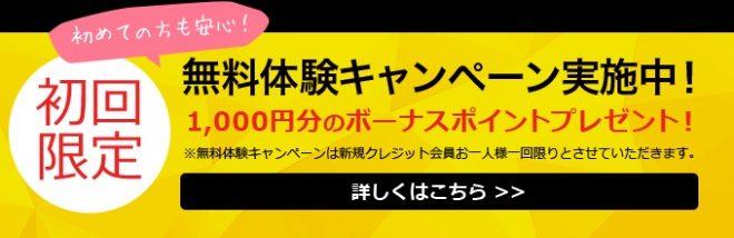 DMMライブチャット 【メリット】初回のみ!1,000円分の無料体験