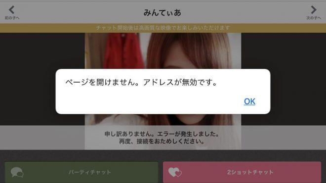 DMMライブチャット iphoneだと「ページを開けません」となるけど…