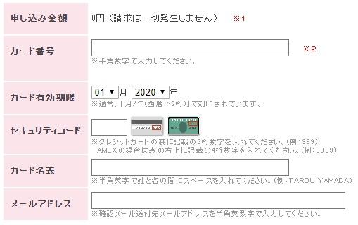クレジット認証で2,000円分ゲット