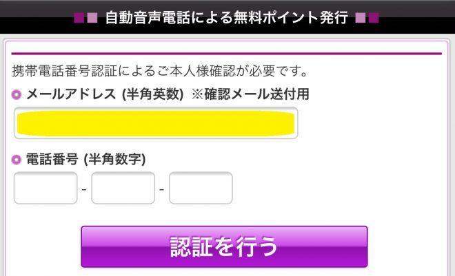 電話番号認証で600円分ゲット