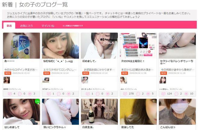 女の子のブログ一覧を覗いてみる