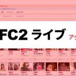 FC2ライブはおすすめ?人気アダルトチャットの遊び方や口コミ・評判