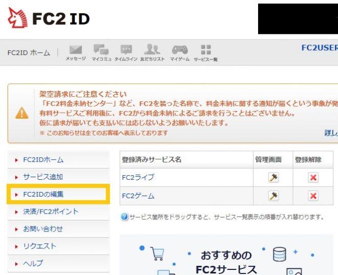 FC2ライブの退会手順