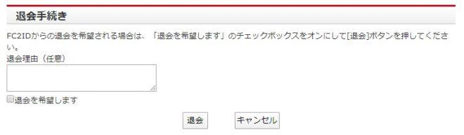 FC2ライブの退会手順3