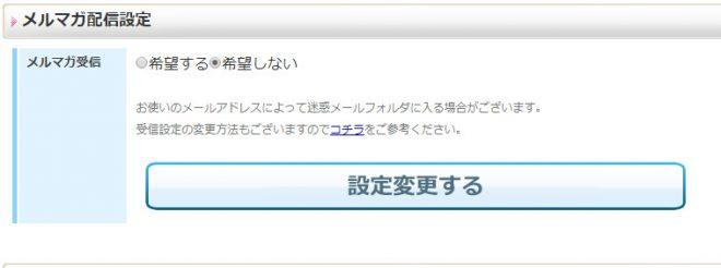 マダムライブ メール通知3