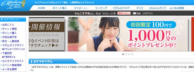 マダムライブ 100円キャンペーン1
