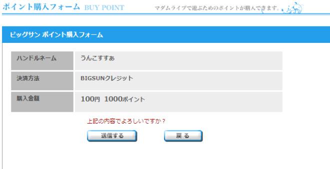 マダムライブ 100円キャンペーン4