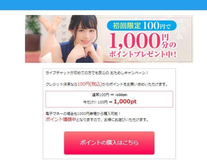 マダムライブ 100円キャンペーン2