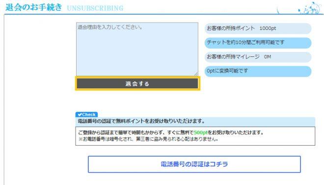 マダムライブ PC退会2