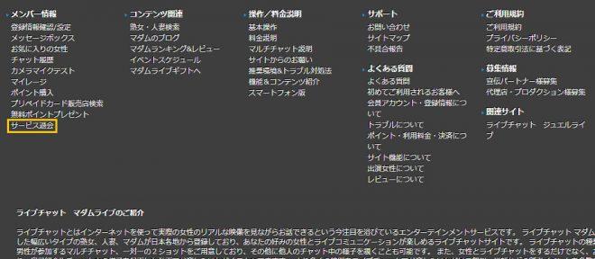 マダムライブ PC退会1