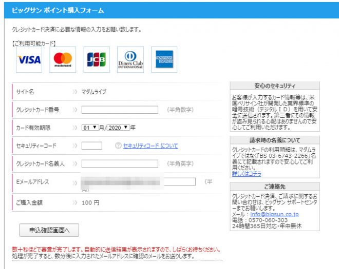 マダムライブ 100円キャンペーン5