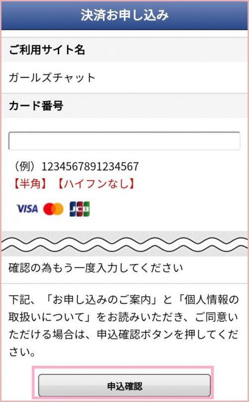 ガールズチャットクレジット登録3
