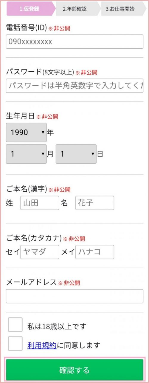 チャットピア登録手順1