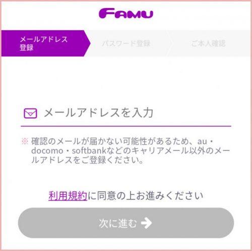 ファム登録手順1