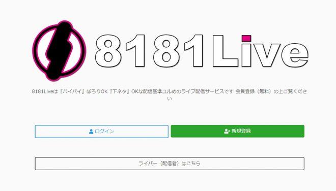 8181Live(パイパイライブ)
