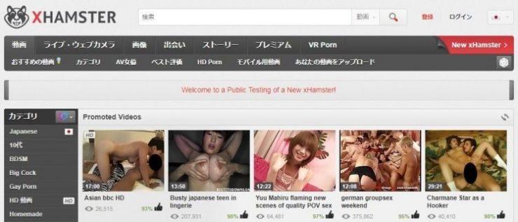 エロ動画サイトランキング xhamster(エックスハムスター)