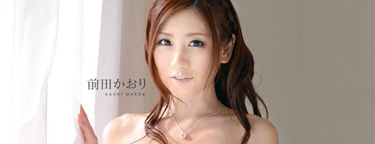 カリビアンコムで人気のAV女優・前田かおり