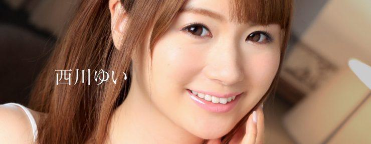 カリビアンコムで人気のAV女優・西川ゆい
