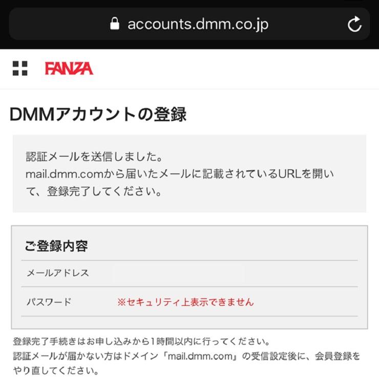 会員登録の手順・メールアドレスとパスワードを入力2
