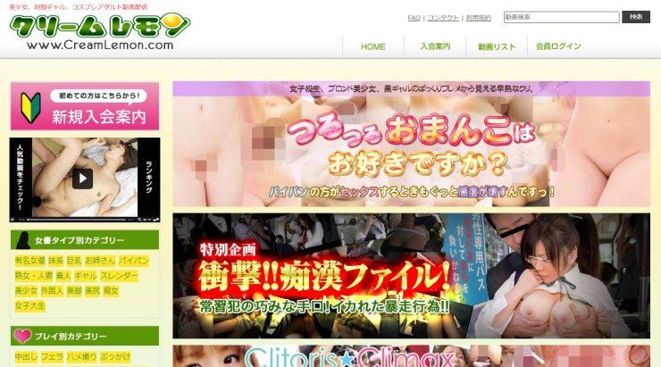 人気の無修正エロ動画サイト・クリームレモン