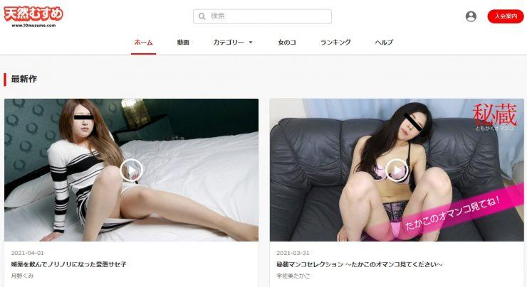 人気の無修正エロ動画サイト・天然むすめ