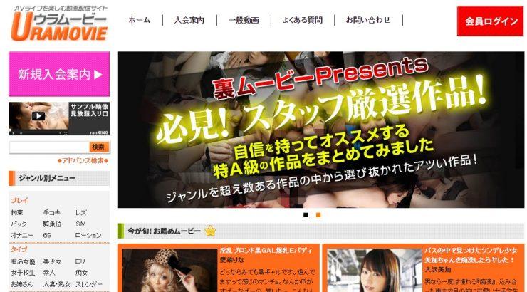 人気の無修正エロ動画サイト・URAMOVIE