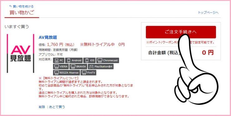 楽天TVアダルト見放題の無料トライアル入会方法2