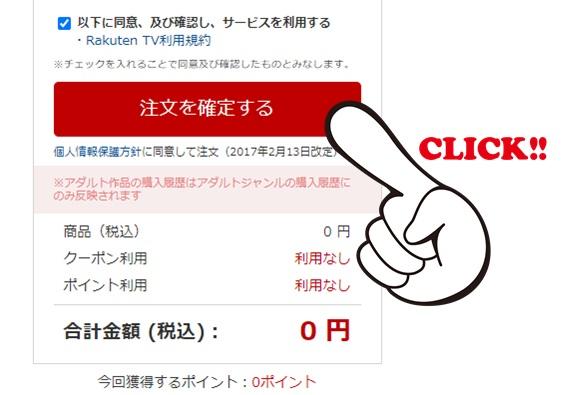 楽天TVアダルト見放題の無料トライアル入会方法4