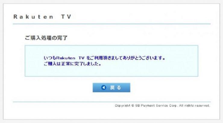楽天TVアダルト見放題の無料トライアル入会方法5