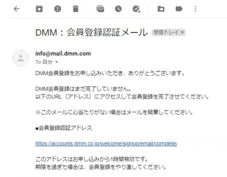 会員登録の手順・認証メールを確認