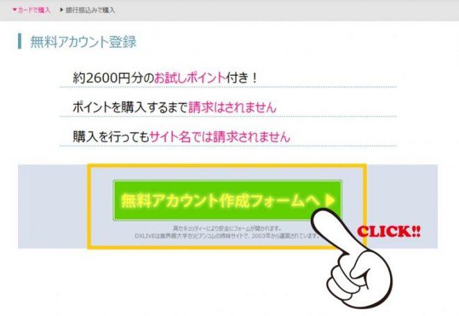 DXLIVE(DXライブ)登録方法・PC2