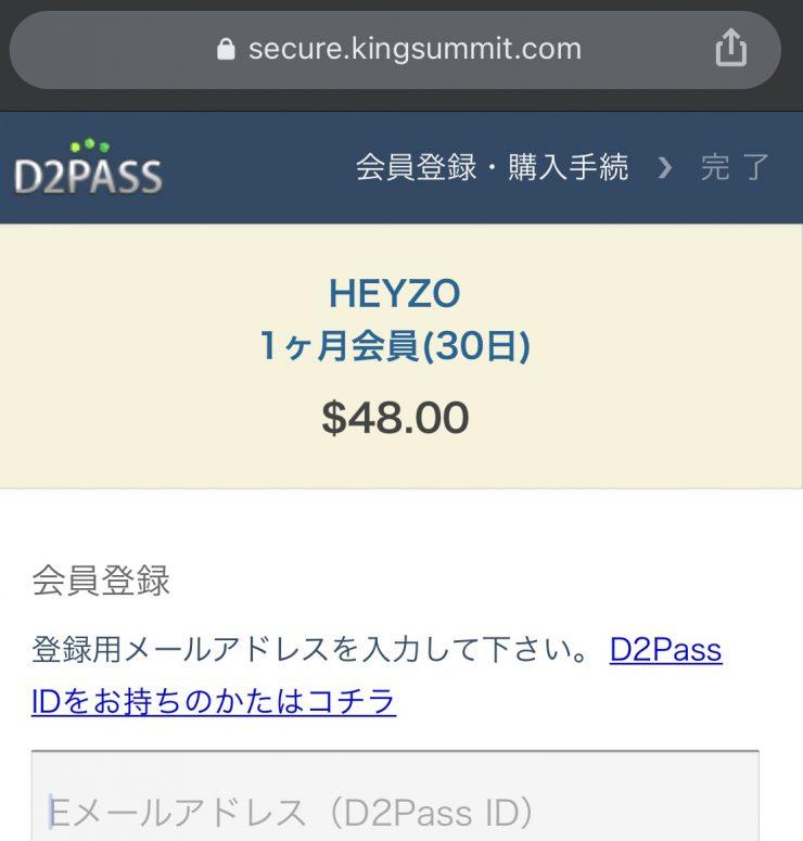 HEYZOの入会方法3