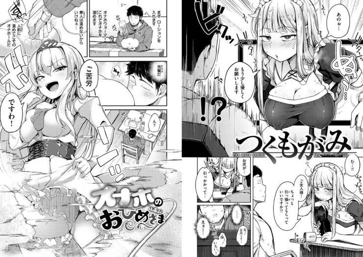 おすすめアダルトコミック・性のマモノ3