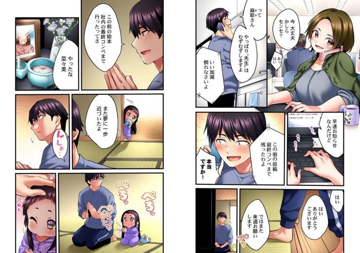 おすすめアダルトコミック・歌のお姉さんだってHしたい~3