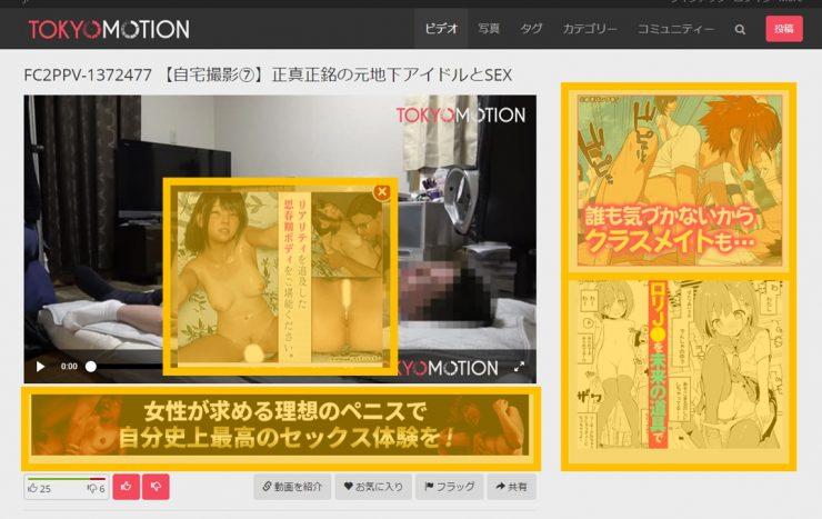TokyoMotion・広告は多めなので注意が必要