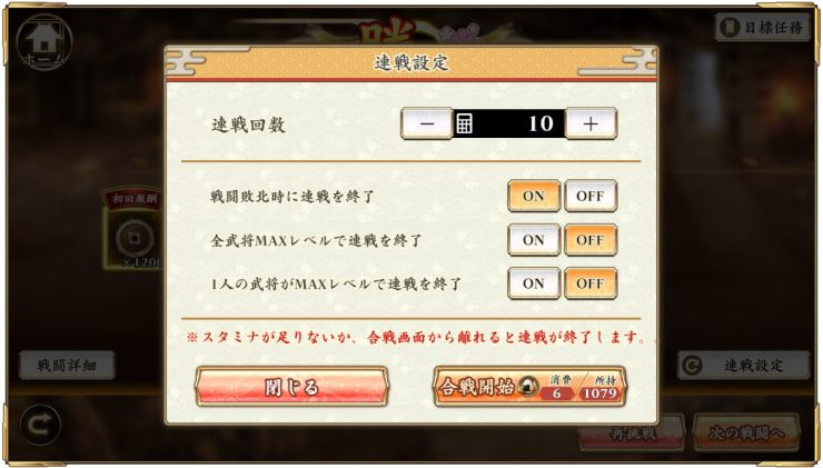戦国†恋姫オンライン~奥宴新史~周回プレイで効率良く強化