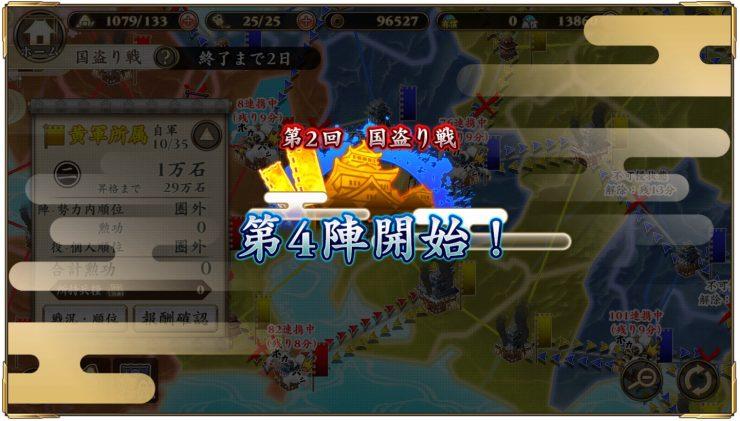 戦国恋姫オンライン・オンラインバトルが楽しめる