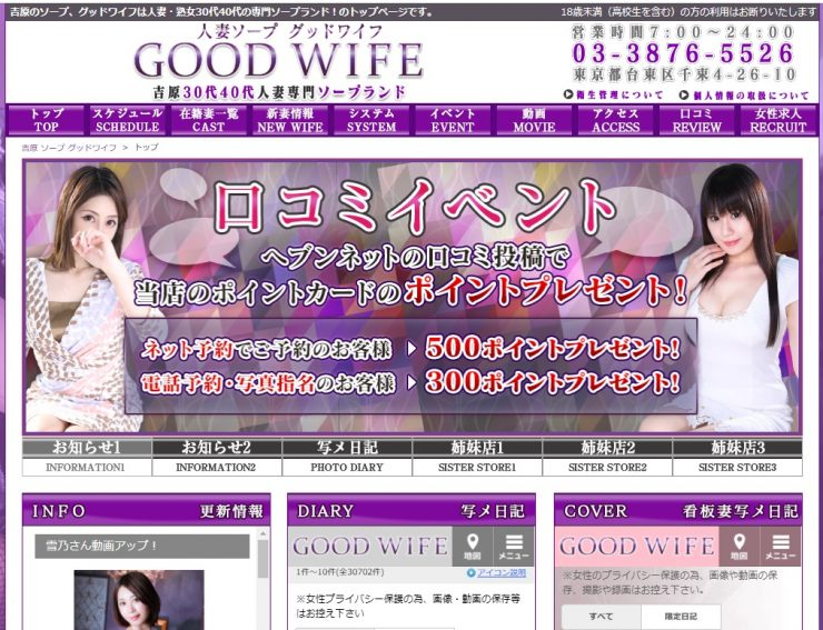 秋葉原のオススメ風俗店・GOOD WIFE(グッドワイフ)