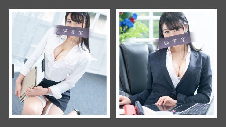 AV女優が在籍する風俗店・秘書室・本田莉子