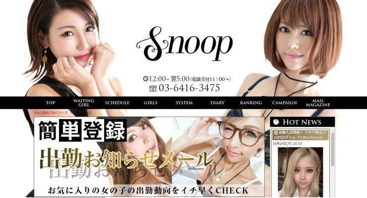 AV女優が在籍する風俗店・SNOOP