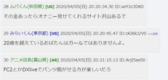 「DXLIVE(DXライブ)」の口コミ・評判②