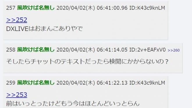 「DXLIVE(DXライブ)」の口コミ・評判③