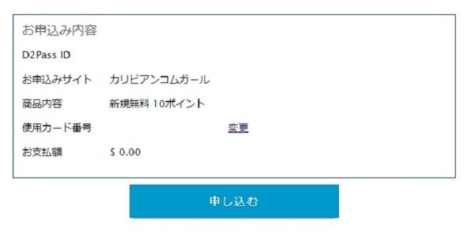 【カリビアンコムガール】登録完了までの手順2