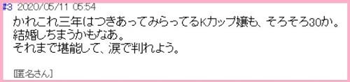 スマホ専用ライブチャット【モコム】爆サイでの口コミ・評判1