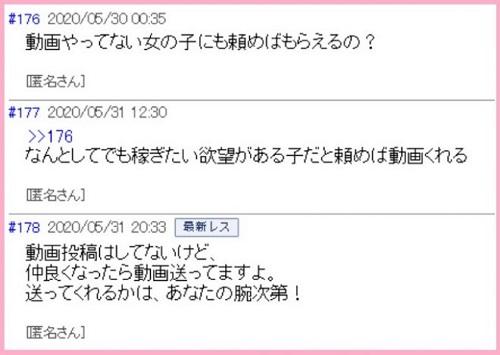 スマホ専用ライブチャット【モコム】爆サイでの口コミ・評判3