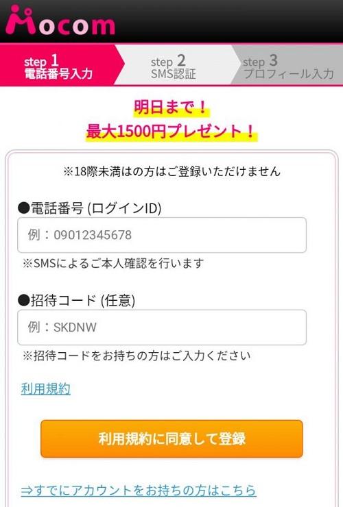 スマホ専用ライブチャット【モコム】爆登録手順1