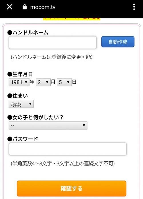 スマホ専用ライブチャット【モコム】登録手順3