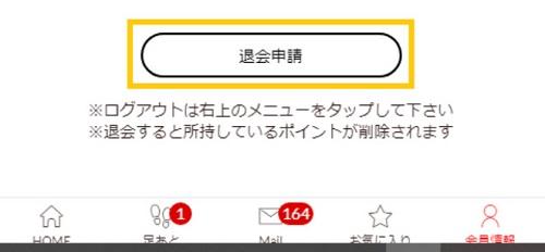 ライブチャット「VI-VO(ビーボ)」の退会手順②