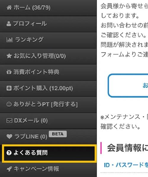 DXLIVE(DXライブ)の退会方法②