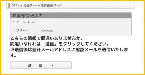 DXLIVE(DXライブ)の退会方法⑦